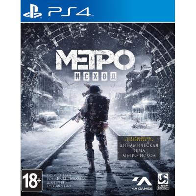 Метро: Исход. Издание первого дня [PS4, русская версия]
