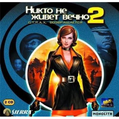 Игра для PC Никто не живет вечно 2: С.Т.Р.А.Х возвращается (русская версия)