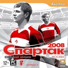 Спартак 2008: Футбольный менеджер [PC-DVD, Jewel, русская версия]