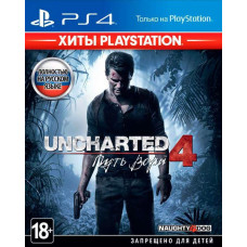 Uncharted 4: Путь вора (Хиты PlayStation) [PS4, русская версия]