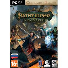 Pathfinder: Kingmaker. Специальное Издание [PC, русские субтитры]