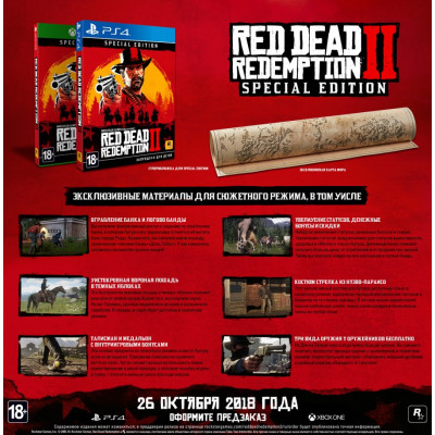 Игра для Xbox One Red Dead Redemption 2. Special Edition