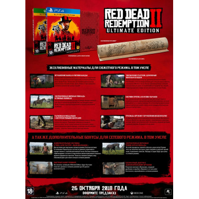 Red Dead Redemption 2. Ultimate Edition [Xbox One, русские субтитры]