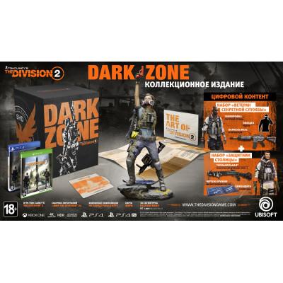 Игра для PlayStation 4 Tom Clancy's The Division 2. Коллекционное издание Dark Zone (русская версия)