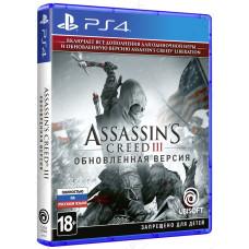 Assassin's Creed III. Обновленная версия [PS4, русская версия]