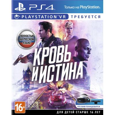 Игра для PlayStation 4 Кровь и истина (только для VR) (русская версия)