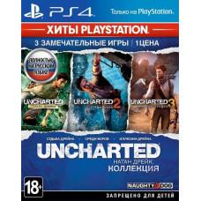 Uncharted: Натан Дрейк. Коллекция (Хиты PlayStation) [PS4, русская версия]