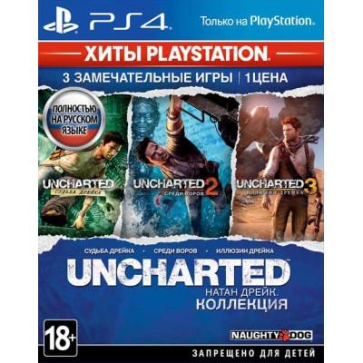 Игра для PlayStation 4 Uncharted: Натан Дрейк. Коллекция (Хиты PlayStation) (русская версия)