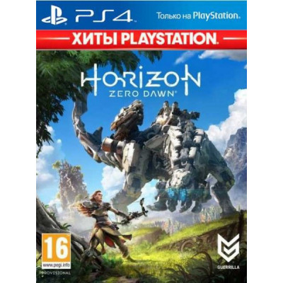 Игра для PlayStation 4 Horizon Zero Dawn. Complete Edition (Хиты PlayStation) (русская версия)