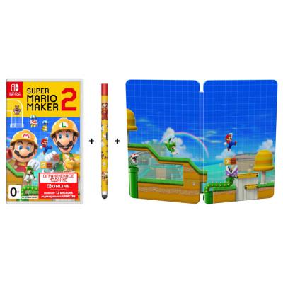 Игра для Nintendo Switch Super Mario Maker 2. Ограниченное издание