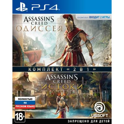 """Игра для PlayStation 4 Комплект """"Assassin's Creed: Одиссея"""" + """"Assassin's Creed: Истоки"""" (русская версия)"""