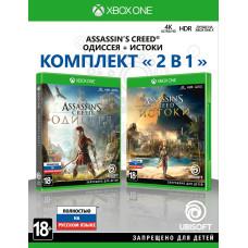"""Комплект """"Assassin's Creed: Одиссея"""" + """"Assassin's Creed: Истоки"""" [Xbox One, русская версия]"""