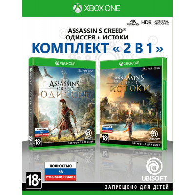 "Игра для Xbox One Комплект ""Assassin's Creed: Одиссея"" + ""Assassin's Creed: Истоки"""