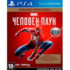 Marvel Человек-паук. Издание «Игра года» [PS4, русская версия]