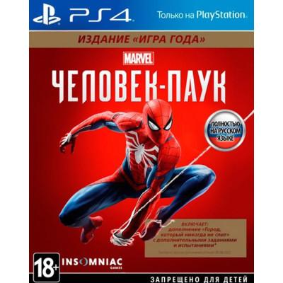 Игра для PlayStation 4 Marvel Человек-паук. Издание «года» (русская версия)