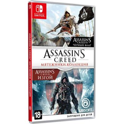 Игра для Nintendo Switch Assassin's Creed: Мятежники. Коллекция
