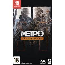 Метро 2033: Возвращение [NS, русская версия]