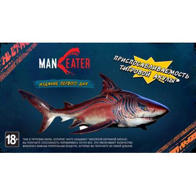 Игра для PlayStation 4 Maneater. Издание первого дня (русская версия)