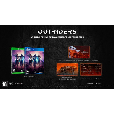 Игра для PlayStation 4 Outriders. Deluxe Edition (русская версия)