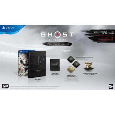Игра для PlayStation 4 Призрак Цусимы. Special Edition (русская версия)