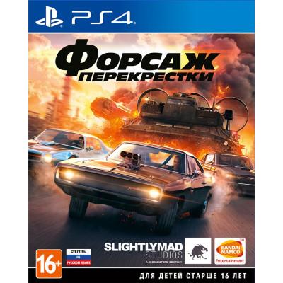 Игра для PlayStation 4 Форсаж: Перекрестки (русские субтитры)