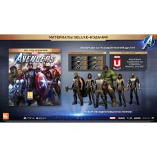 Мстители Marvel. Издание Deluxe [Xbox One, русская версия]