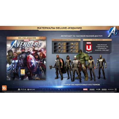 Игра для PlayStation 4 Мстители Marvel. Издание Deluxe (русская версия)