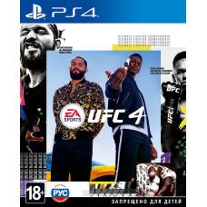 UFC 4 [PS4, русские субтитры]