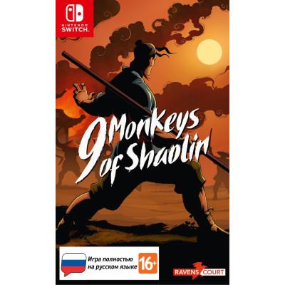 Игра для Nintendo Switch 9 Monkeys of Shaolin (русская версия)