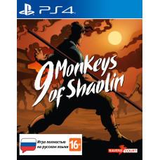 9 Monkeys of Shaolin [PS4, русская версия]