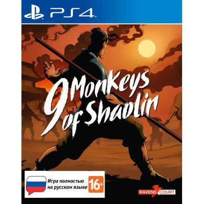 Игра для PlayStation 4 9 Monkeys of Shaolin (русская версия)