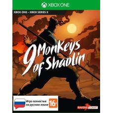 9 Monkeys of Shaolin [Xbox One, русская версия]