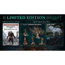 Assassin's Creed: Вальгалла. Limited Edition [PS4, русская версия]