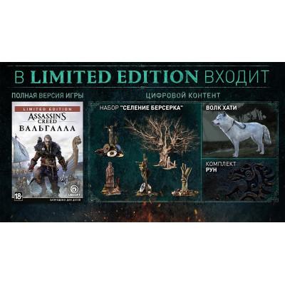 Игра для Xbox One Assassin's Creed: Вальгалла. Limited Edition (русская версия)