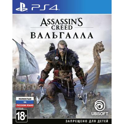 Игра для PlayStation 4 Assassin's Creed: Вальгалла (русская версия)