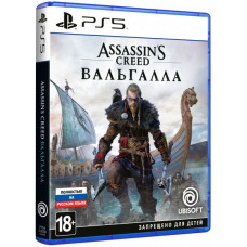 Assassin's Creed: Вальгалла [PS5, русская версия]