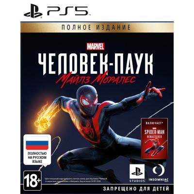 Игра для PlayStation 5 Marvel Человек-Паук: Майлз Моралес. Ultimate Edition (русская версия)
