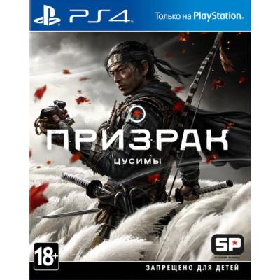 Игра для PlayStation 4 Призрак Цусимы (русская версия)