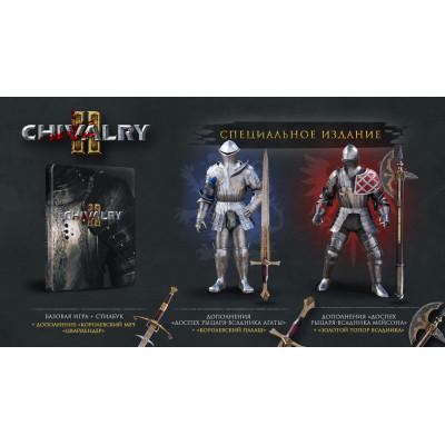 Игра для Xbox Chivalry II. Специальное издание (русские субтитры)
