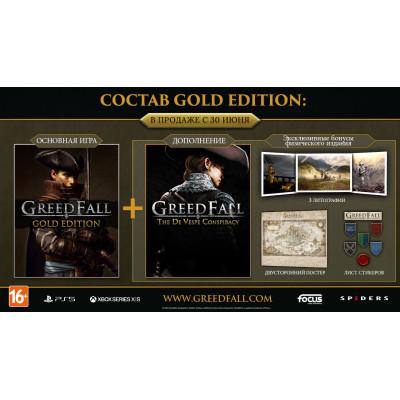 Игра для PlayStation 5 GreedFall. Gold Edition (русские субтитры)