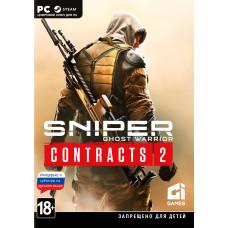 Sniper: Ghost Warrior Contracts 2 (код загрузки, без диска) [PC, русские субтитры]