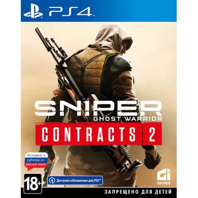 Игра для PlayStation 4 Sniper: Ghost Warrior Contracts 2 (русские субтитры)