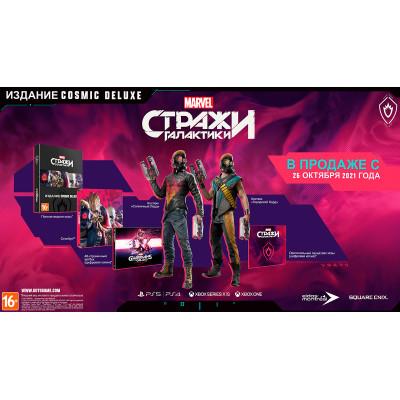 Игра для PlayStation 4 Стражи Галактики Marvel. Издание Cosmic Deluxe (русская версия)