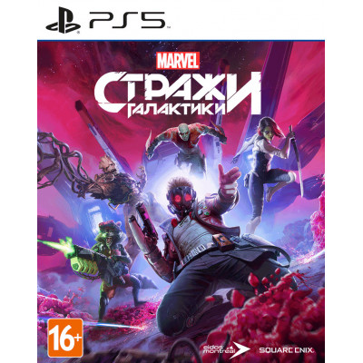 Игра для PlayStation 5 Стражи Галактики Marvel (русская версия)
