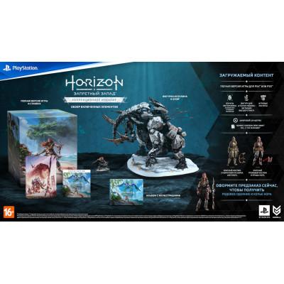 Игра для PS4/PS5 Horizon: Запретный Запад. Коллекционное издание (русская версия)