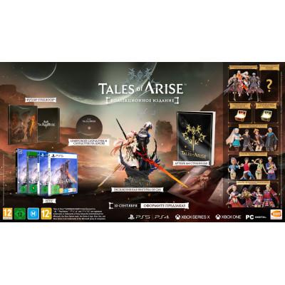 Игра для PlayStation 5 Tales of Arise. Collector's Edition (русские субтитры)