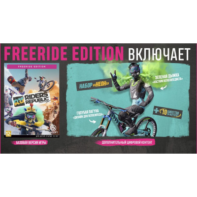 Игра для Xbox Riders Republic. Freeride Edition (русские субтитры)