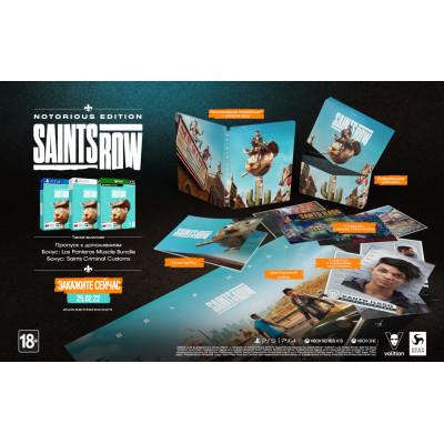 Игра для PlayStation 4 Saints Row. Notorious Edition (русские субтитры)