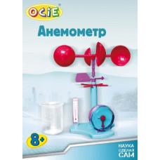 Научный набор: Анемометр