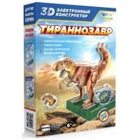 """Электронный 3D-конструктор """"Тираннозавр"""""""